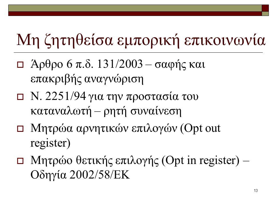 13 Μη ζητηθείσα εμπορική επικοινωνία  Άρθρο 6 π.δ. 131/2003 – σαφής και επακριβής αναγνώριση  Ν. 2251/94 για την προστασία του καταναλωτή – ρητή συν