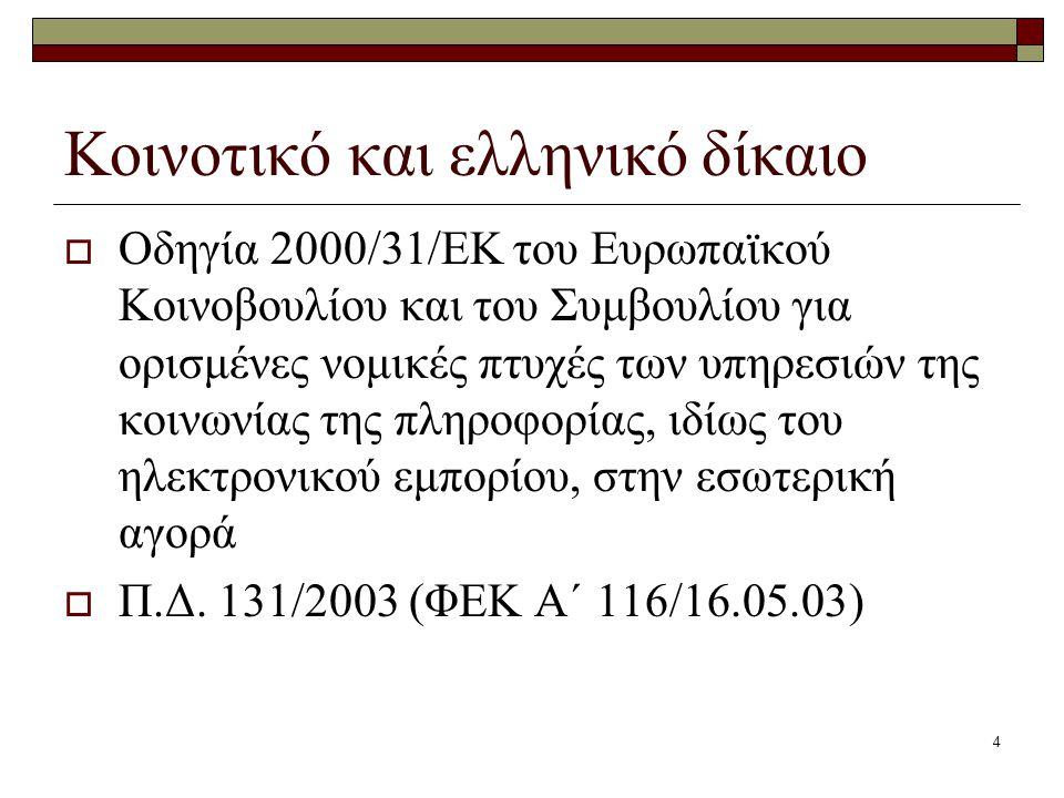 4 Κοινοτικό και ελληνικό δίκαιο  Οδηγία 2000/31/ΕΚ του Ευρωπαϊκού Κοινοβουλίου και του Συμβουλίου για ορισμένες νομικές πτυχές των υπηρεσιών της κοιν