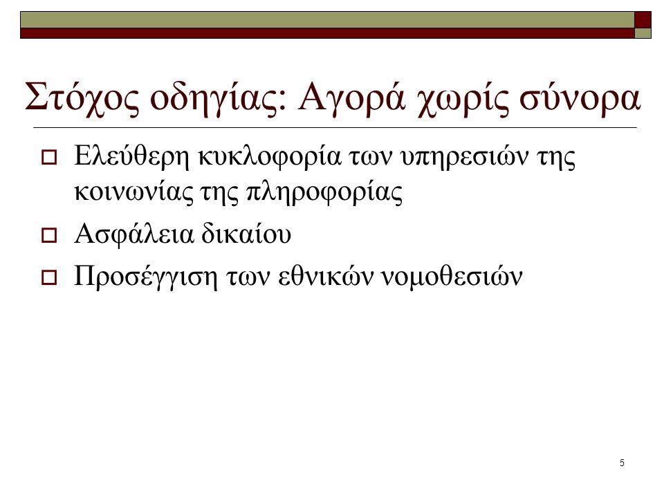 16 Ευθύνη των μεσαζόντων Άρθρα 11-14 π.δ.131/2003 (1)  Απλή μετάδοση (mere conduit) – δεν υφίσταται ευθύνη: Δεν αποτελεί την αφετηρία της μετάδοσης Δεν επιλέγει τον αποδέκτη Δεν επιλέγει, δεν τροποποιεί τις πληροφορίες