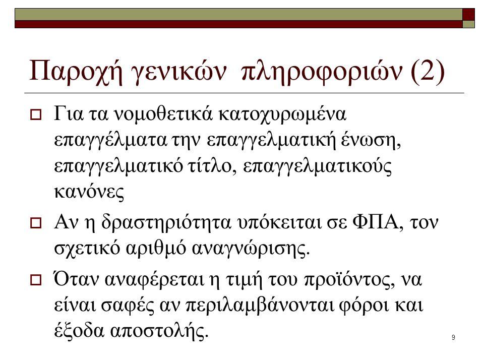 9 Παροχή γενικών πληροφοριών (2)  Για τα νομοθετικά κατοχυρωμένα επαγγέλματα την επαγγελματική ένωση, επαγγελματικό τίτλο, επαγγελματικούς κανόνες 