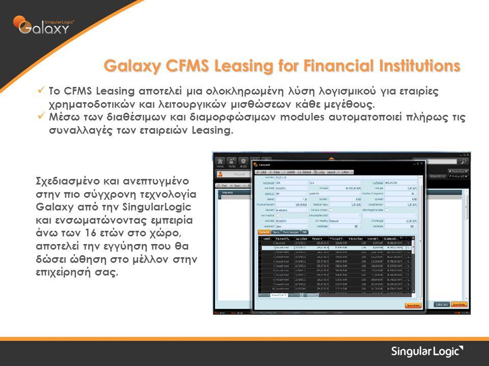 Galaxy CFMS Leasing for Financial Institutions Το CFMS Leasing αποτελεί μια ολοκληρωμένη λύση λογισμικού για εταιρίες χρηματοδοτικών και λειτουργικών μισθώσεων κάθε μεγέθους.