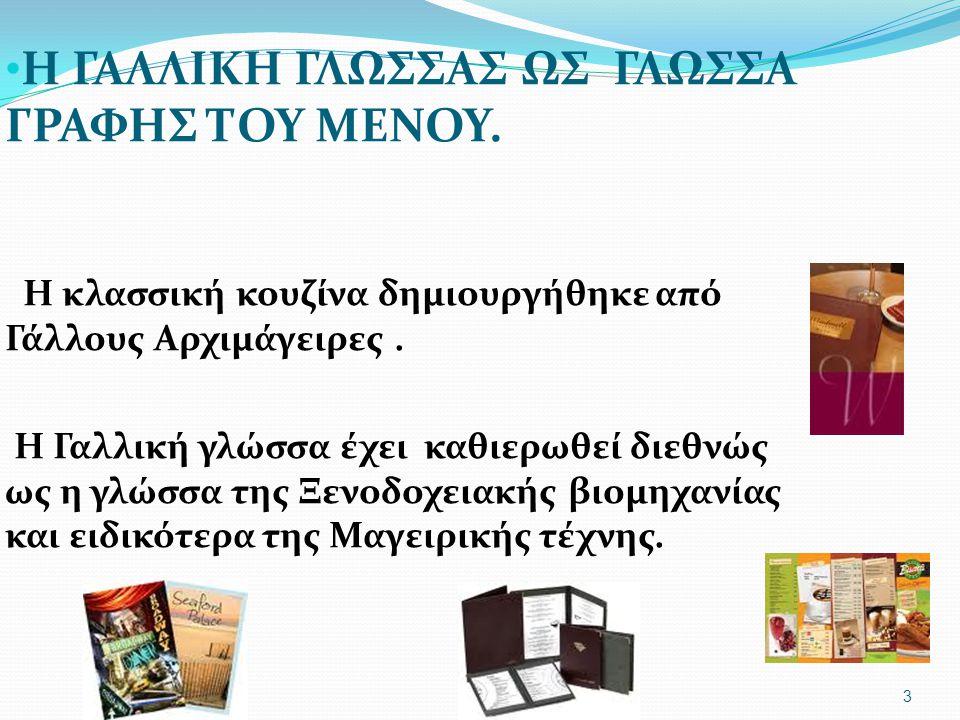 ΓΛΩΣΣΑ ΚΑΙ ΓΡΑΦΗ ΤΟΥ ΜΕΝΟΥ Γράφουμε το μενού στη γλώσσα των πελατών μας.