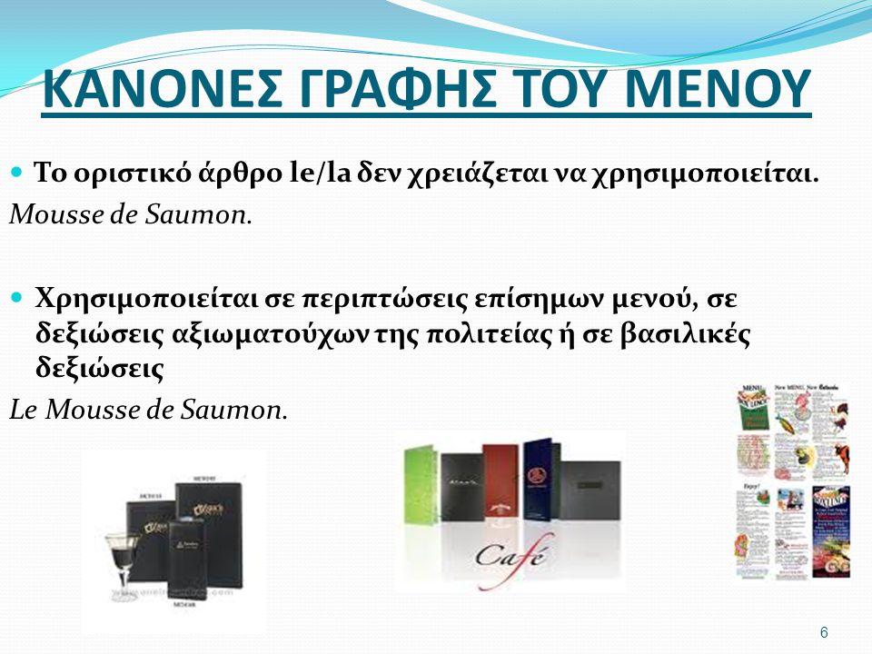 ΚΑΝΟΝΕΣ ΓΡΑΦΗΣ ΤΟΥ ΜΕΝΟΥ Το οριστικό άρθρο le/la δεν χρειάζεται να χρησιμοποιείται. Mousse de Saumon. Χρησιμοποιείται σε περιπτώσεις επίσημων μενού, σ