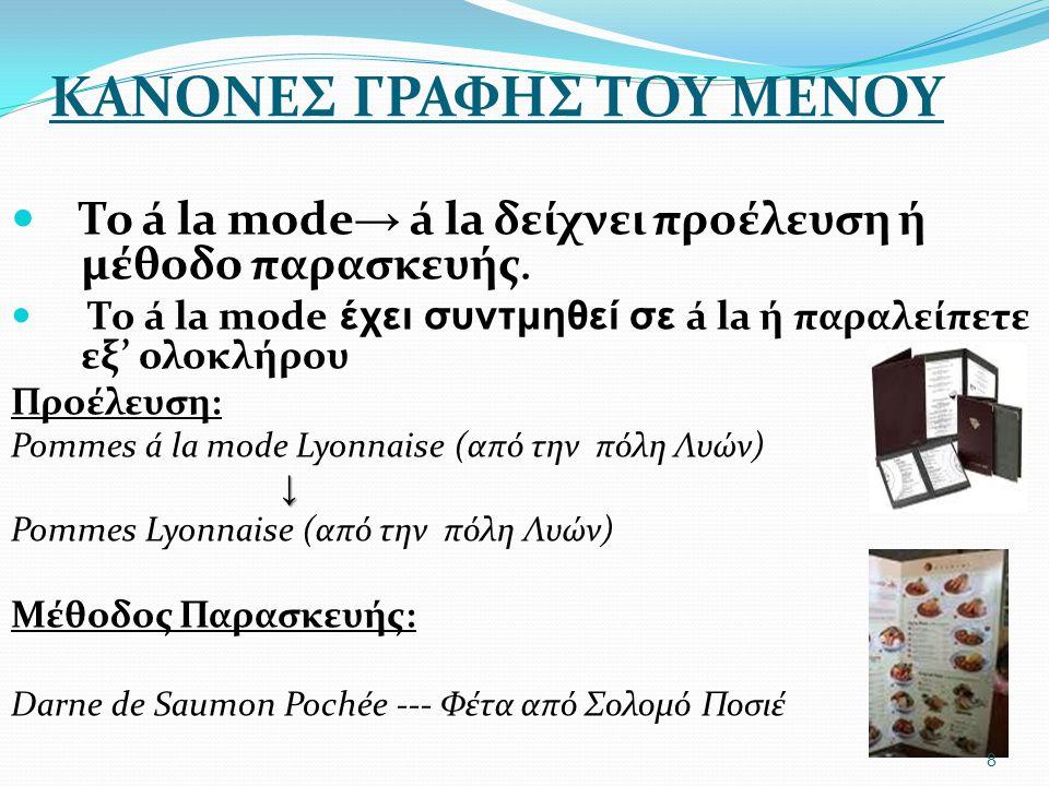ΚΑΝΟΝΕΣ ΓΡΑΦΗΣ ΤΟΥ ΜΕΝΟΥ Το á la mode → á la δείχνει προέλευση ή μέθοδο παρασκευής. Το á la mode έχει συντμηθεί σε á la ή παραλείπετε εξ' ολοκλήρου Πρ
