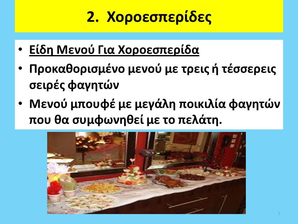 2. Χοροεσπερίδες Είδη Μενού Για Χοροεσπερίδα Προκαθορισμένο μενού με τρεις ή τέσσερεις σειρές φαγητών Μενού μπουφέ με μεγάλη ποικιλία φαγητών που θα σ