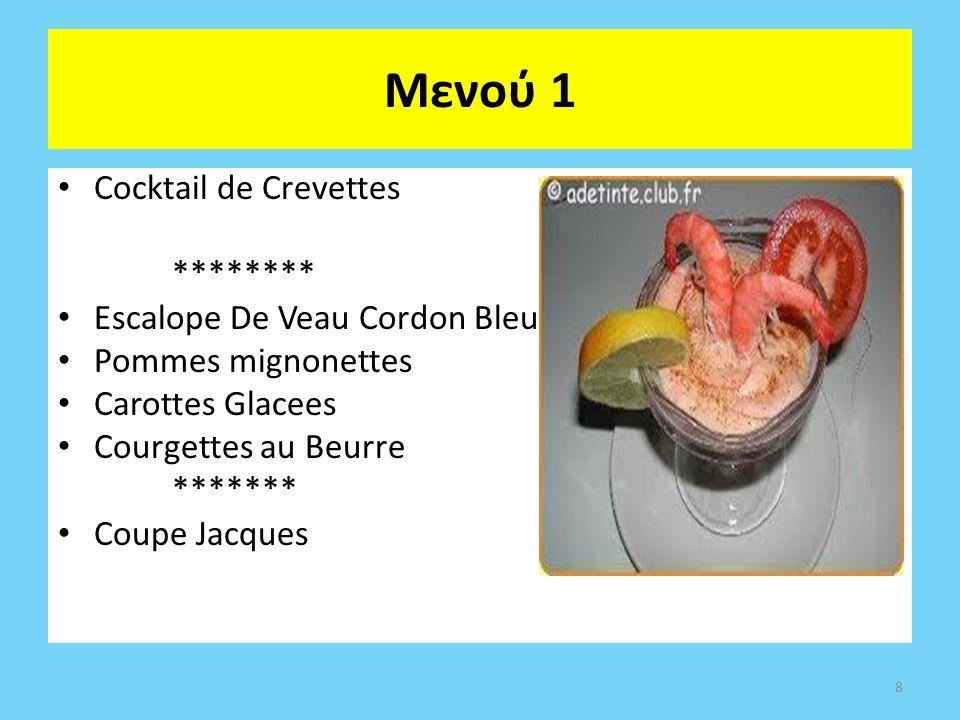 Μενού 1 Cocktail de Crevettes ******** Escalope De Veau Cordon Bleu Pommes mignonettes Carottes Glacees Courgettes au Beurre ******* Coupe Jacques 8