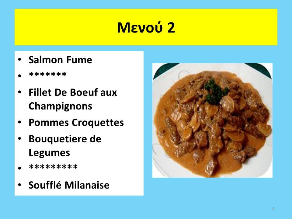 Μενού 2 Salmon Fume ******* Fillet De Boeuf aux Champignons Pommes Croquettes Bouquetiere de Legumes ********* Soufflé Milanaise 9
