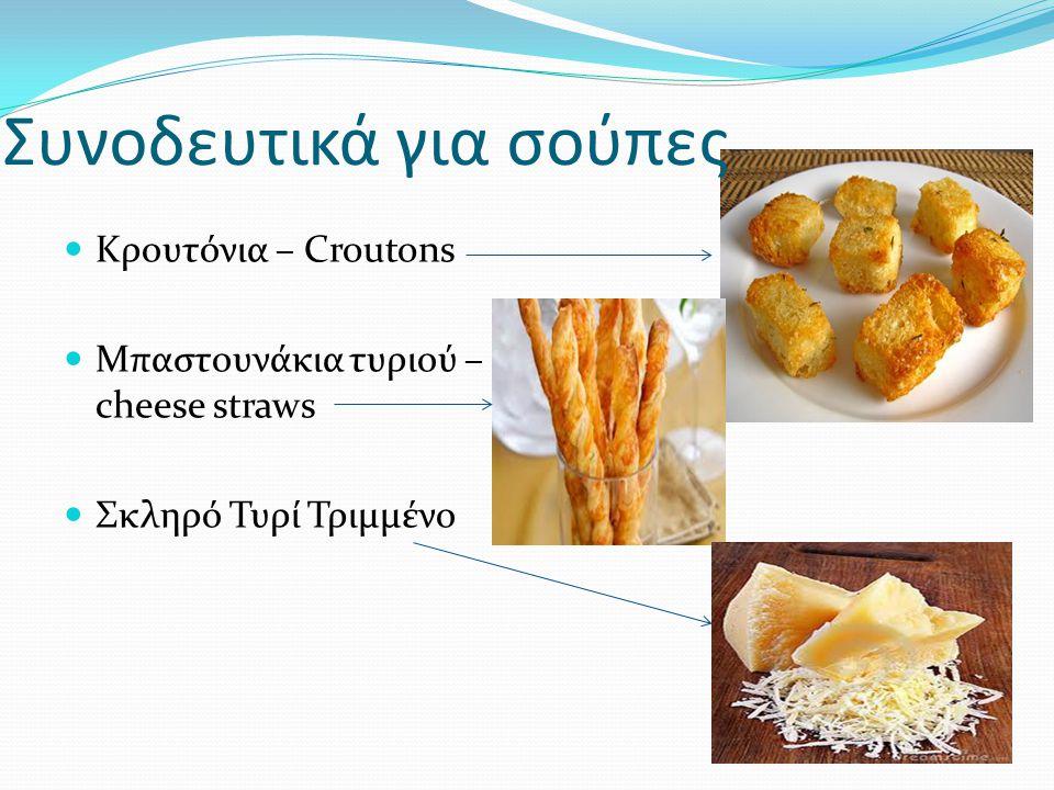 Συνοδευτικά για σούπες Κρουτόνια – Croutons Μπαστουνάκια τυριού – cheese straws Σκληρό Τυρί Τριμμένο