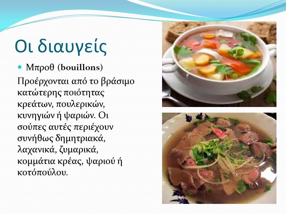 Οι διαυγείς Μπροθ (bouillons) Προέρχονται από το βράσιμο κατώτερης ποιότητας κρεάτων, πουλερικών, κυνηγιών ή ψαριών. Οι σούπες αυτές περιέχουν συνήθως