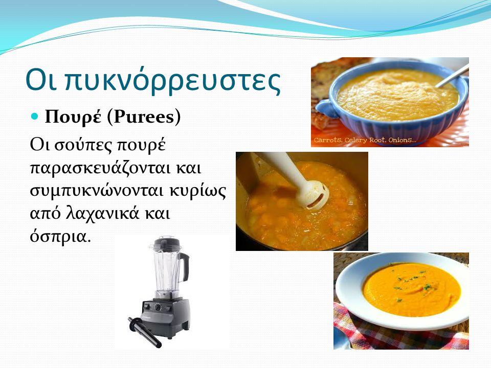 Οι πυκνόρρευστες Πουρέ (Purees) Oι σούπες πουρέ παρασκευάζονται και συμπυκνώνονται κυρίως από λαχανικά και όσπρια.