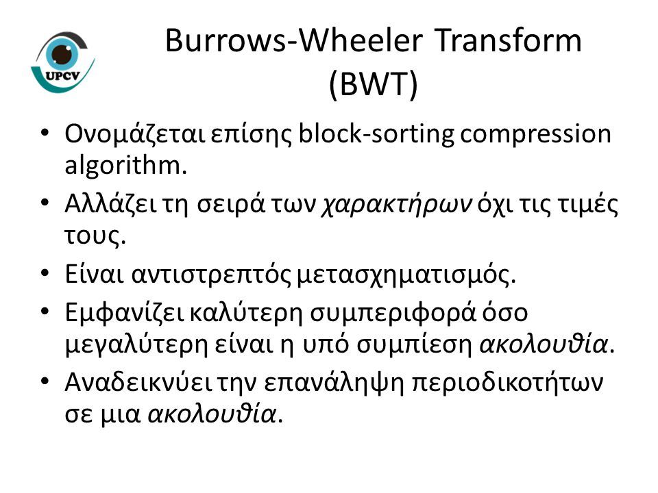 Burrows-Wheeler Transform (BWT) Ονομάζεται επίσης block-sorting compression algorithm.