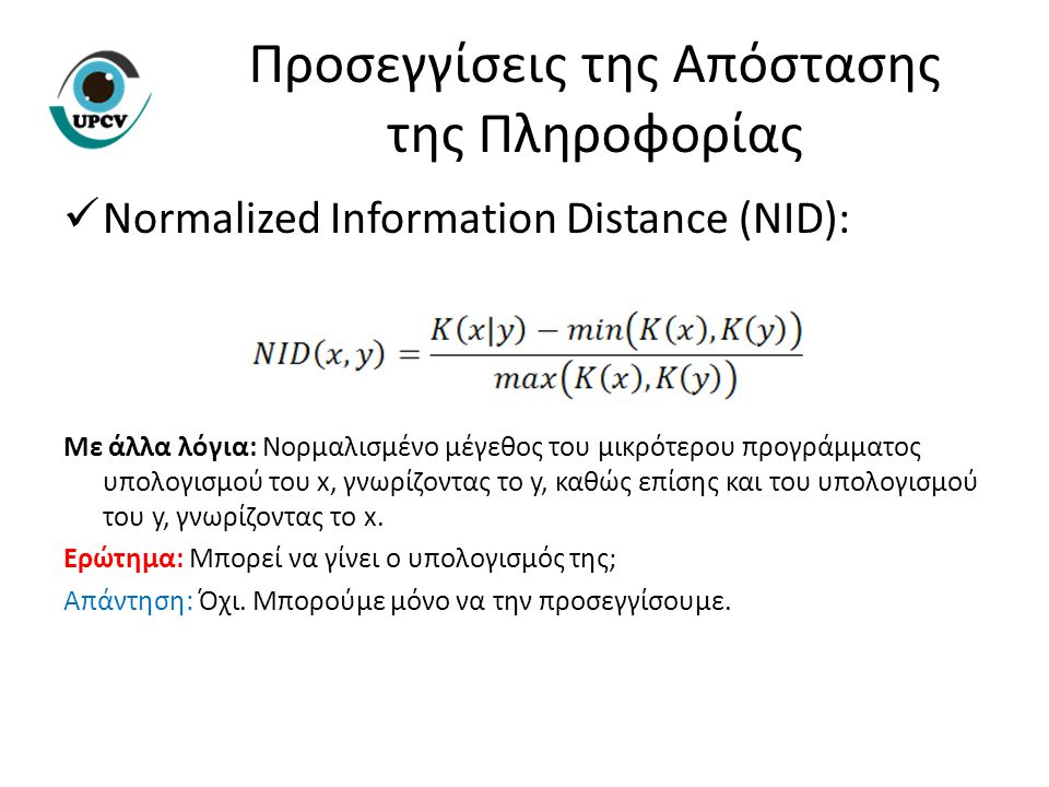 Normalized Information Distance (NID): Με άλλα λόγια: Νορμαλισμένο μέγεθος του μικρότερου προγράμματος υπολογισμού του x, γνωρίζοντας το y, καθώς επίσ