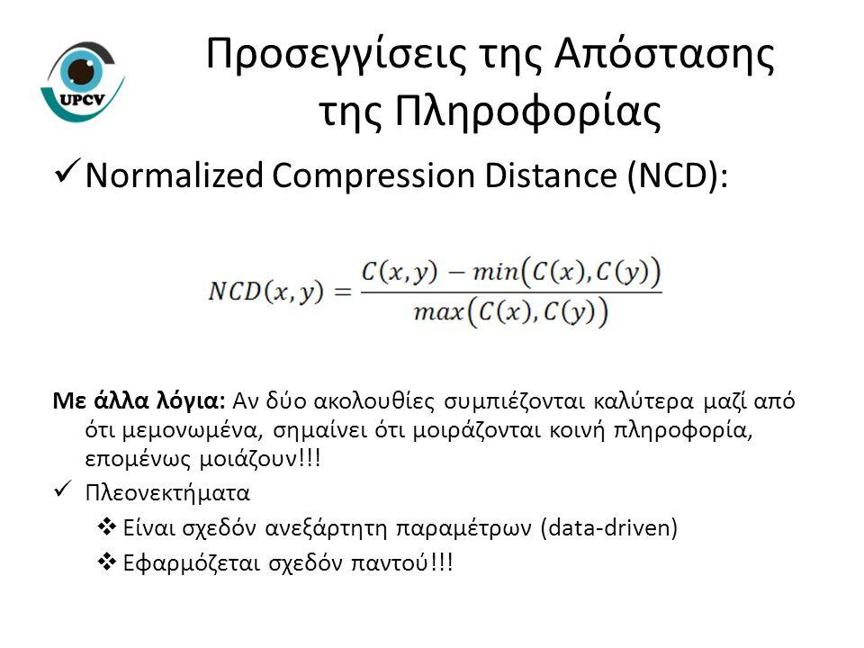 Normalized Compression Distance (NCD): Με άλλα λόγια: Αν δύο ακολουθίες συμπιέζονται καλύτερα μαζί από ότι μεμονωμένα, σημαίνει ότι μοιράζονται κοινή πληροφορία, επομένως μοιάζουν!!.