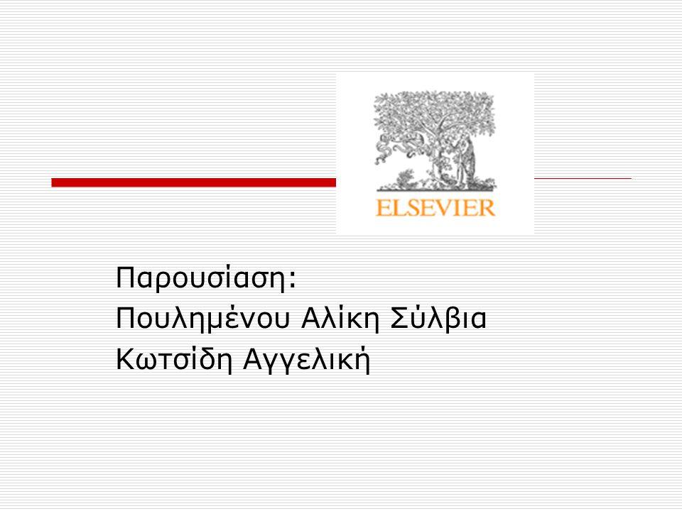 Παρουσίαση: Πουλημένου Αλίκη Σύλβια Κωτσίδη Αγγελική