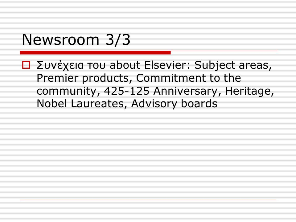 Newsroom 3/3  Συνέχεια του about Elsevier: Subject areas, Premier products, Commitment to the community, 425-125 Anniversary, Heritage, Nobel Laureates, Advisory boards