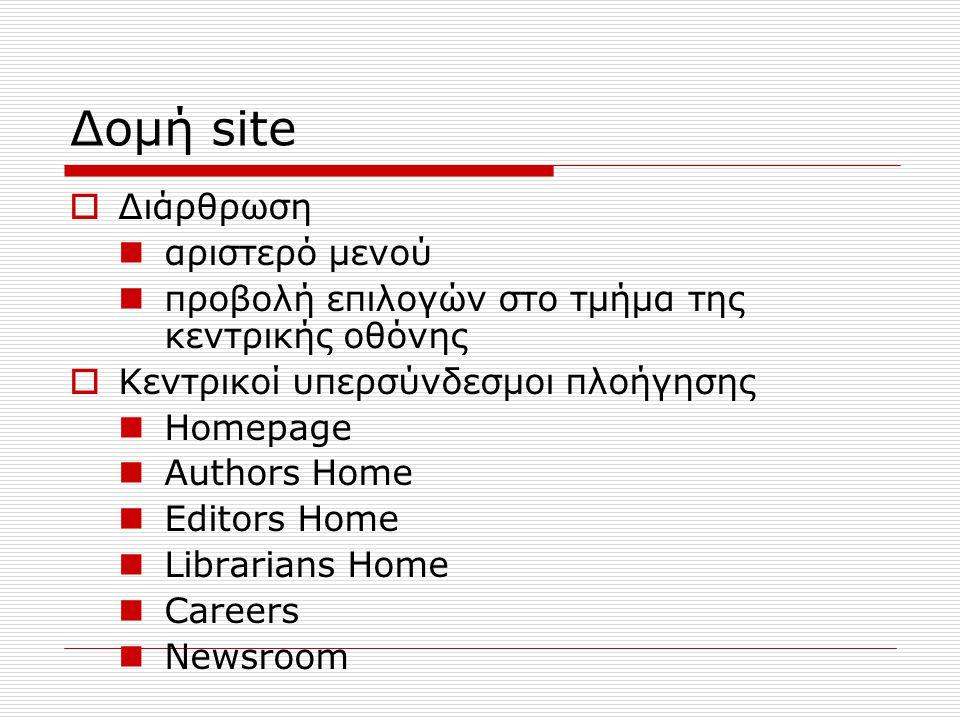 Δομή site  Διάρθρωση αριστερό μενού προβολή επιλογών στο τμήμα της κεντρικής οθόνης  Κεντρικοί υπερσύνδεσμοι πλοήγησης Homepage Authors Home Editors Home Librarians Home Careers Newsroom