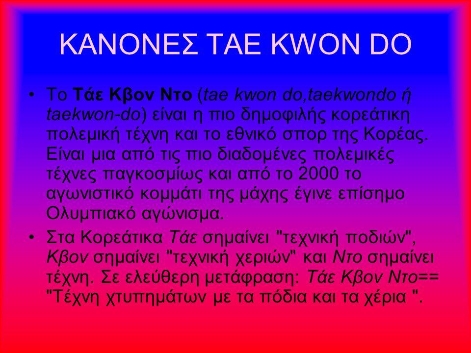 ΚΑΝΟΝΕΣ TAE KWON DO Το Τάε Κβον Ντο (tae kwon do,taekwondo ή taekwon-do) είναι η πιο δημοφιλής κορεάτικη πολεμική τέχνη και το εθνικό σπορ της Κορέας.