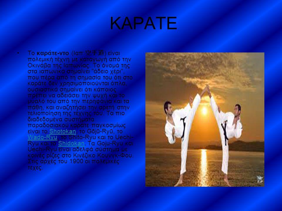 ΚΑΡΑΤΕ Το καράτε-ντο (Ιαπ: 空手道 ) είναι πολεμική τέχνη με καταγωγή από την Οκινάβα της Ιαπωνίας. Το όνομά της στα ιαπωνικά σημαίνει