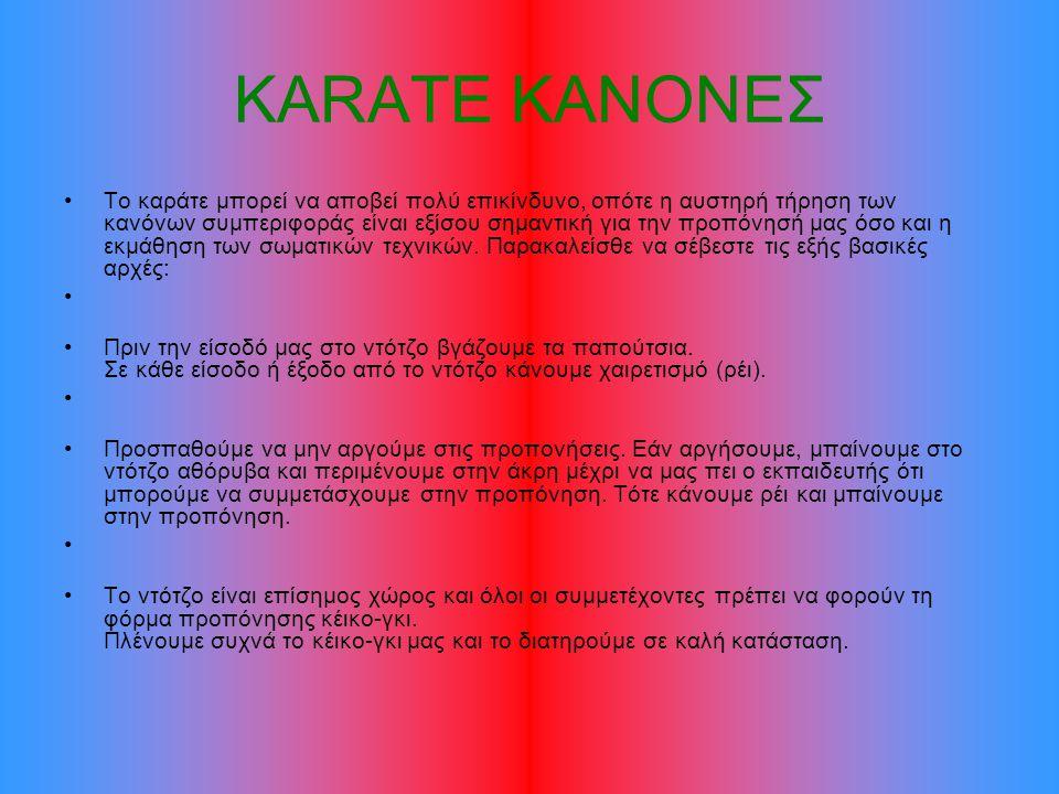 ΚΑRATE KAΝΟΝΕΣ Το καράτε μπορεί να αποβεί πολύ επικίνδυνο, οπότε η αυστηρή τήρηση των κανόνων συμπεριφοράς είναι εξίσου σημαντική για την προπόνησή μα