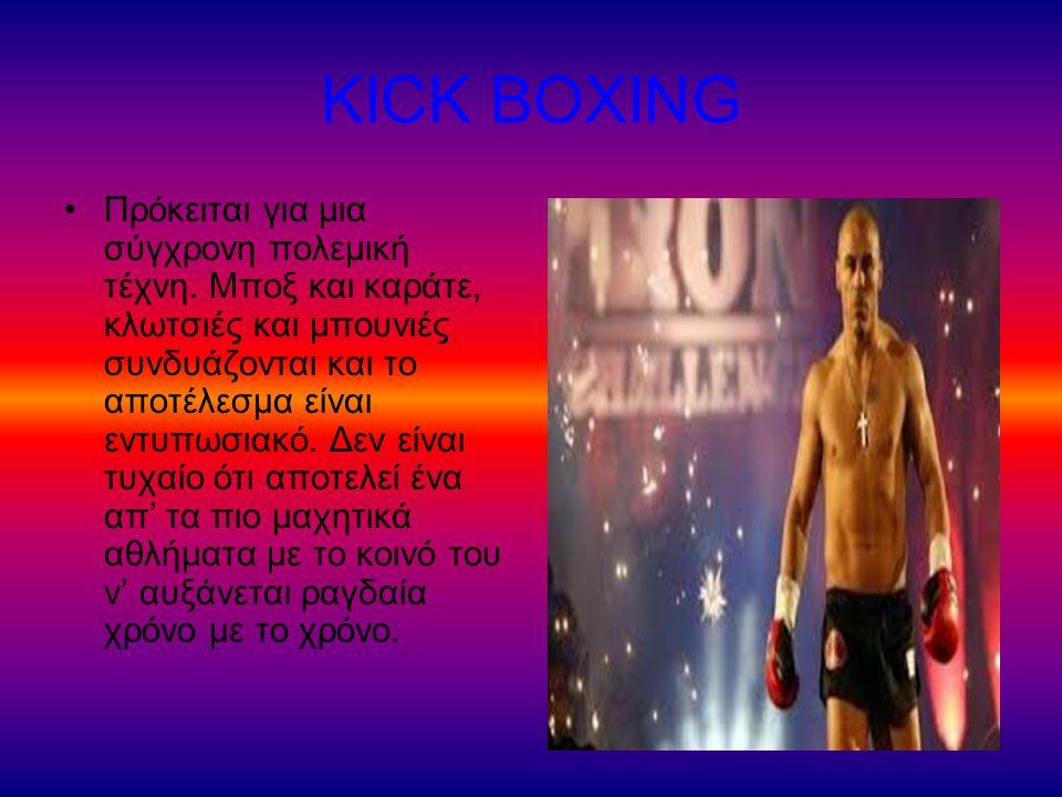 KICK BOXING Αναφορικά με το στιλ, το Kickboxing έχει σημαντικές ομοιότητες στην εξάσκηση και την πρακτική του, με το Full contact Karate, το Thai boxing, το Savate, ακόμη και το αρχαίο ελληνικό Παγκράτιο.