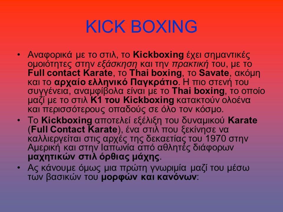 KICK BOXING Αναφορικά με το στιλ, το Kickboxing έχει σημαντικές ομοιότητες στην εξάσκηση και την πρακτική του, με το Full contact Karate, το Thai boxi