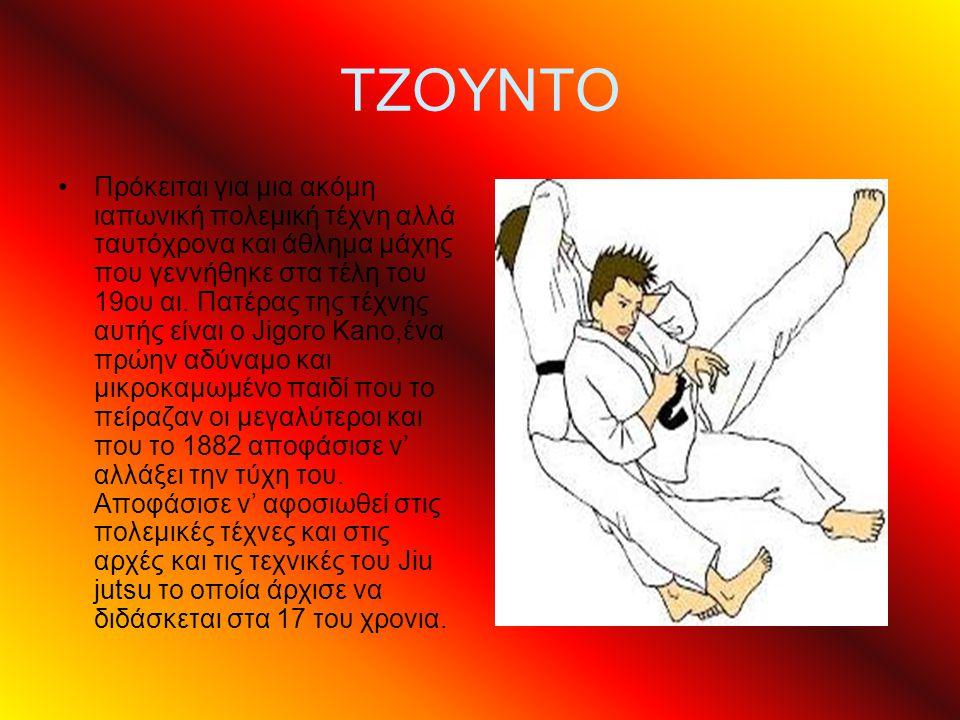 ΤZΟΥΝΤΟ Το Judo είναι άθλημα αλλά και πολεμική τέχνη, του οποίου ιδρυτής θεωρείται ο Τζιγκόρο Κάνο, που γεννήθηκε το 1860.