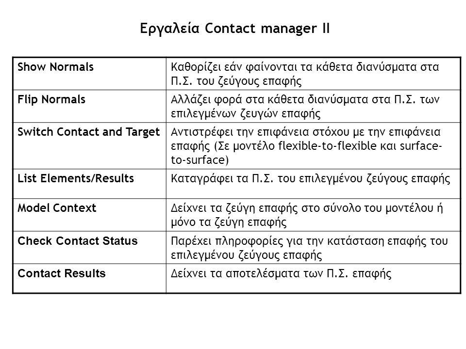 Εργαλεία Contact manager ΙΙ Show NormalsΚαθορίζει εάν φαίνονται τα κάθετα διανύσματα στα Π.Σ. του ζεύγους επαφής Flip NormalsΑλλάζει φορά στα κάθετα δ