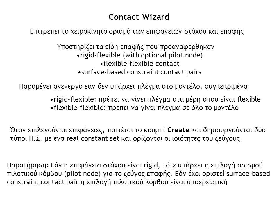 Contact Wizard Επιτρέπει το χειροκίνητο ορισμό των επιφανειών στόχου και επαφής Υποστηρίζει τα είδη επαφής που προαναφέρθηκαν rigid-flexible (with opt