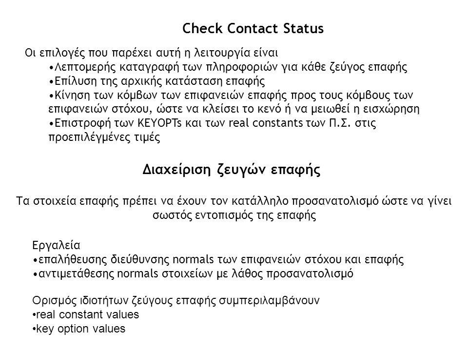 Check Contact Status Οι επιλογές που παρέχει αυτή η λειτουργία είναι Λεπτομερής καταγραφή των πληροφοριών για κάθε ζεύγος επαφής Επίλυση της αρχικής κ