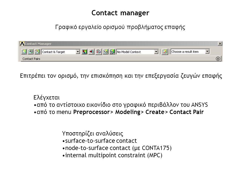 Εργαλεία Contact manager Ι Contact WizardΚαθοδηγεί το χρήστη κατά τη δημιουργία ζευγών επαφής Contact PropertiesΕπιτρέπει τη δήλωση των ιδιοτήτων των ζευγών επαφής (real constants και KEYOPTs) Delete Contact PairsΔιαγράφει τα επιλεγμένα ζεύγη επαφής Contact Selection OptionsΟρίζει τα Π.Σ.