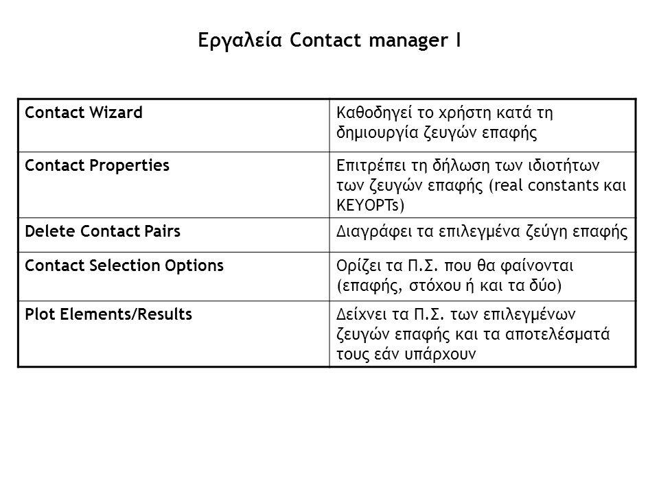 Εργαλεία Contact manager Ι Contact WizardΚαθοδηγεί το χρήστη κατά τη δημιουργία ζευγών επαφής Contact PropertiesΕπιτρέπει τη δήλωση των ιδιοτήτων των