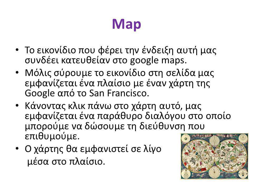 Map Το εικονίδιο που φέρει την ένδειξη αυτή μας συνδέει κατευθείαν στο google maps.