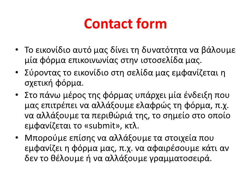 Contact form Το εικονίδιο αυτό μας δίνει τη δυνατότητα να βάλουμε μία φόρμα επικοινωνίας στην ιστοσελίδα μας.