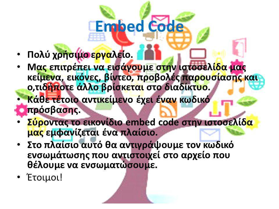 Embed Code Πολύ χρήσιμο εργαλείο.