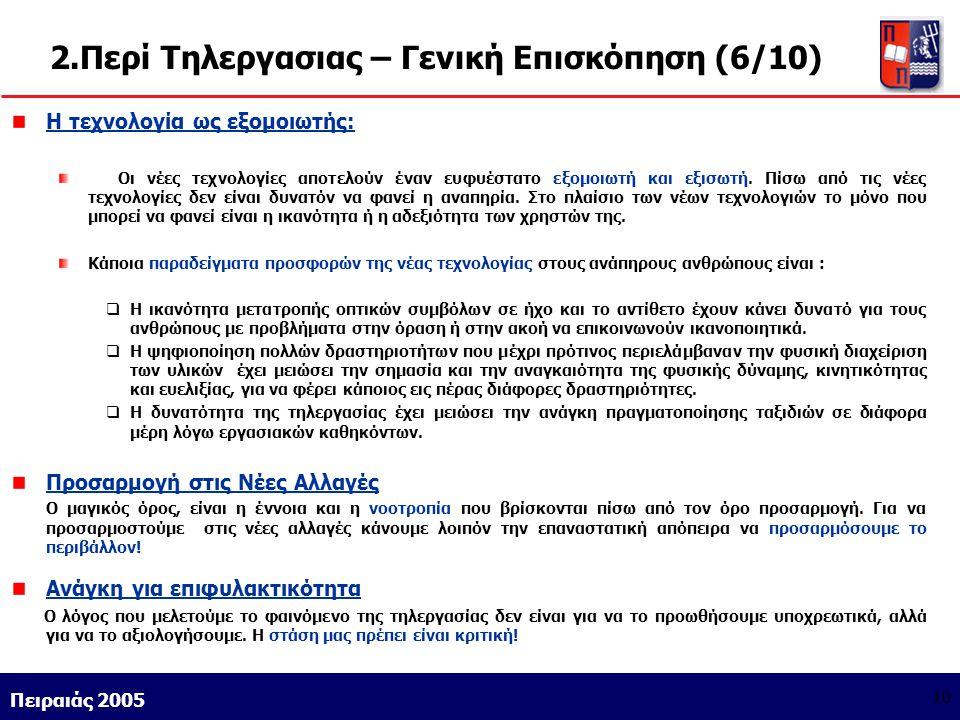 Athens 9/1/2004 Miltiadis D. Lytras Πειραιάς 2005 10 2.Περί Τηλεργασιας – Γενική Επισκόπηση (6/10) Η τεχνολογία ως εξομοιωτής: Οι νέες τεχνολογίες απο