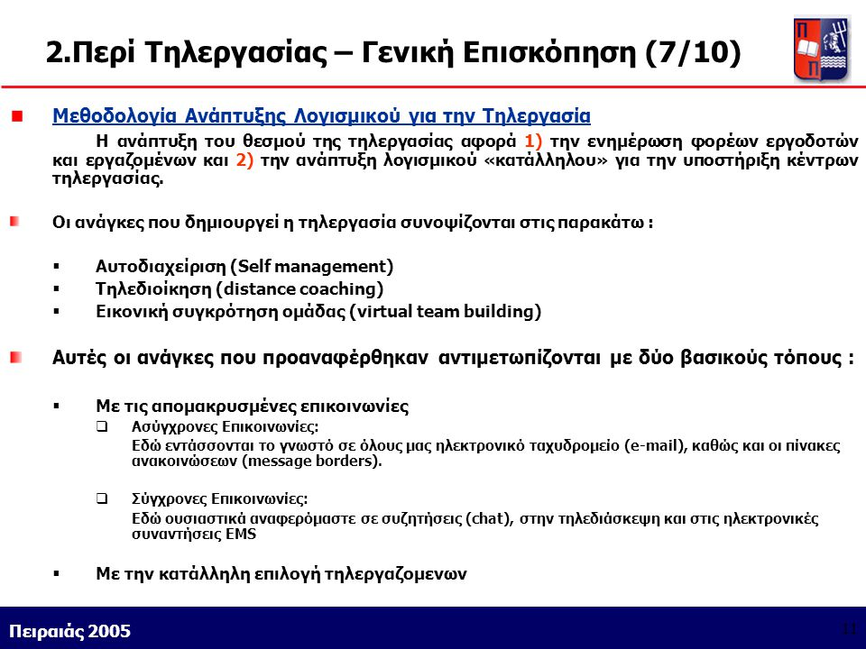 Athens 9/1/2004 Miltiadis D. Lytras Πειραιάς 2005 11 2.Περί Τηλεργασίας – Γενική Επισκόπηση (7/10) Μεθοδολογία Ανάπτυξης Λογισμικού για την Τηλεργασία