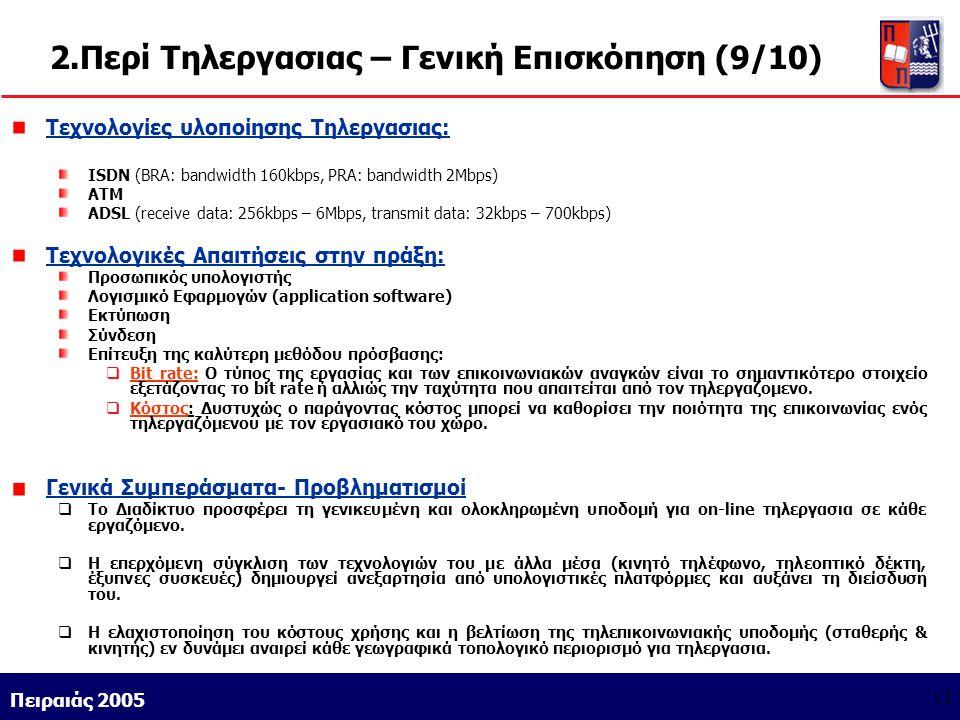 Athens 9/1/2004 Miltiadis D. Lytras Πειραιάς 2005 13 2.Περί Τηλεργασιας – Γενική Επισκόπηση (9/10) Τεχνολογίες υλοποίησης Τηλεργασιας: ISDN (BRA: band