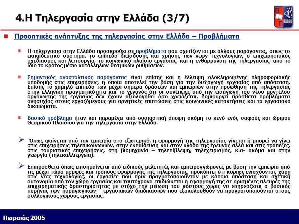 Athens 9/1/2004 Miltiadis D. Lytras Πειραιάς 2005 26 4.Η Τηλεργασία στην Ελλάδα (3/7) Προοπτικές ανάπτυξης της τηλεργασίας στην Ελλάδα – Προβλήματα Η