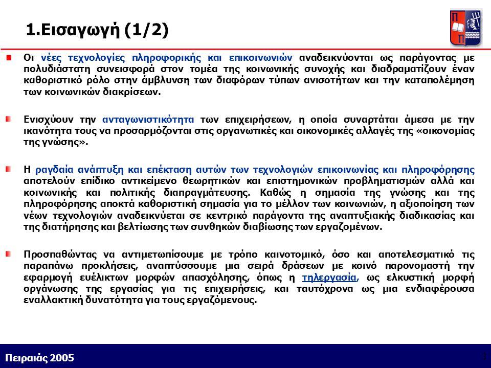 Athens 9/1/2004 Miltiadis D. Lytras Πειραιάς 2005 3 1.Εισαγωγή (1/2) Οι νέες τεχνολογίες πληροφορικής και επικοινωνιών αναδεικνύονται ως παράγοντας με