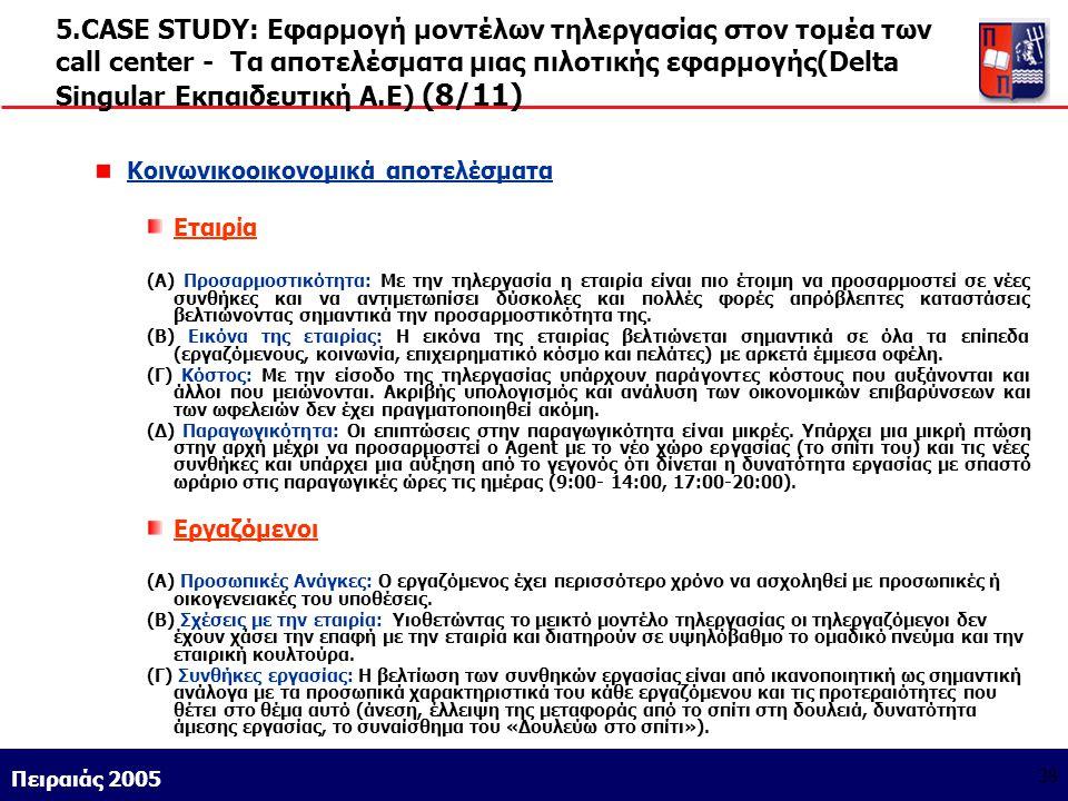Athens 9/1/2004 Miltiadis D. Lytras Πειραιάς 2005 38 5.CASE STUDY: Εφαρμογή μοντέλων τηλεργασίας στον τομέα των call center - Τα αποτελέσματα μιας πιλ