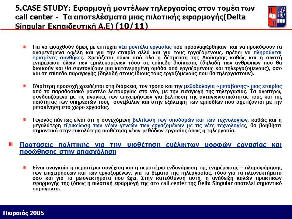 Athens 9/1/2004 Miltiadis D. Lytras Πειραιάς 2005 40 5.CASE STUDY: Εφαρμογή μοντέλων τηλεργασίας στον τομέα των call center - Τα αποτελέσματα μιας πιλ