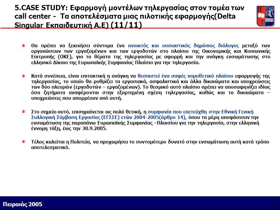 Athens 9/1/2004 Miltiadis D. Lytras Πειραιάς 2005 41 5.CASE STUDY: Εφαρμογή μοντέλων τηλεργασίας στον τομέα των call center - Τα αποτελέσματα μιας πιλ