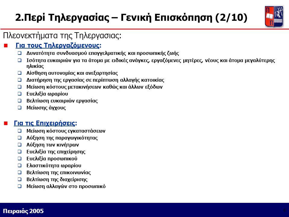 Athens 9/1/2004 Miltiadis D. Lytras Πειραιάς 2005 6 2.Περί Τηλεργασίας – Γενική Επισκόπηση (2/10) Πλεονεκτήματα της Τηλεργασιας: Για τους Τηλεργαζόμεν