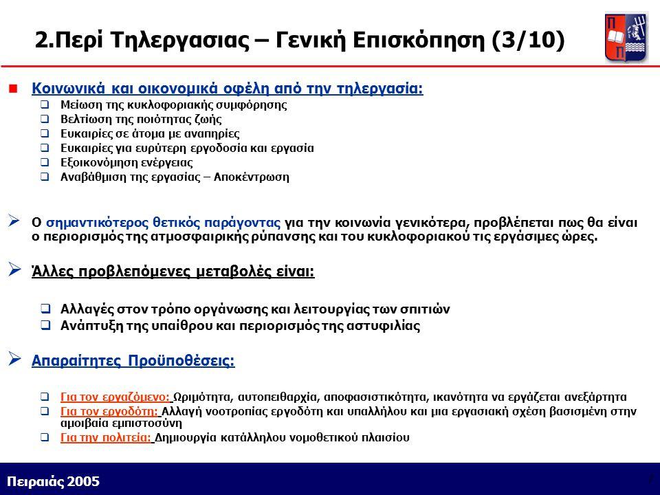 Athens 9/1/2004 Miltiadis D. Lytras Πειραιάς 2005 7 2.Περί Τηλεργασιας – Γενική Επισκόπηση (3/10) Κοινωνικά και οικονομικά οφέλη από την τηλεργασία: 