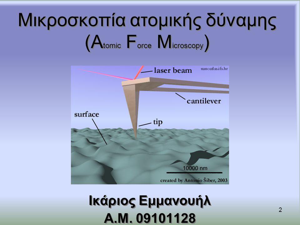 2 Μικροσκοπία ατομικής δύναμης (A tomic F orce M icroscopy ) Ικάριος Εμμανουήλ Α.Μ.
