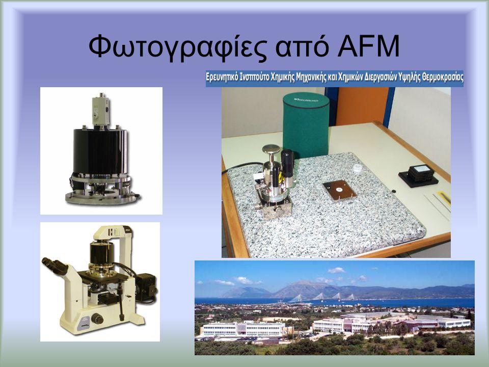 27 Φωτογραφίες από AFM