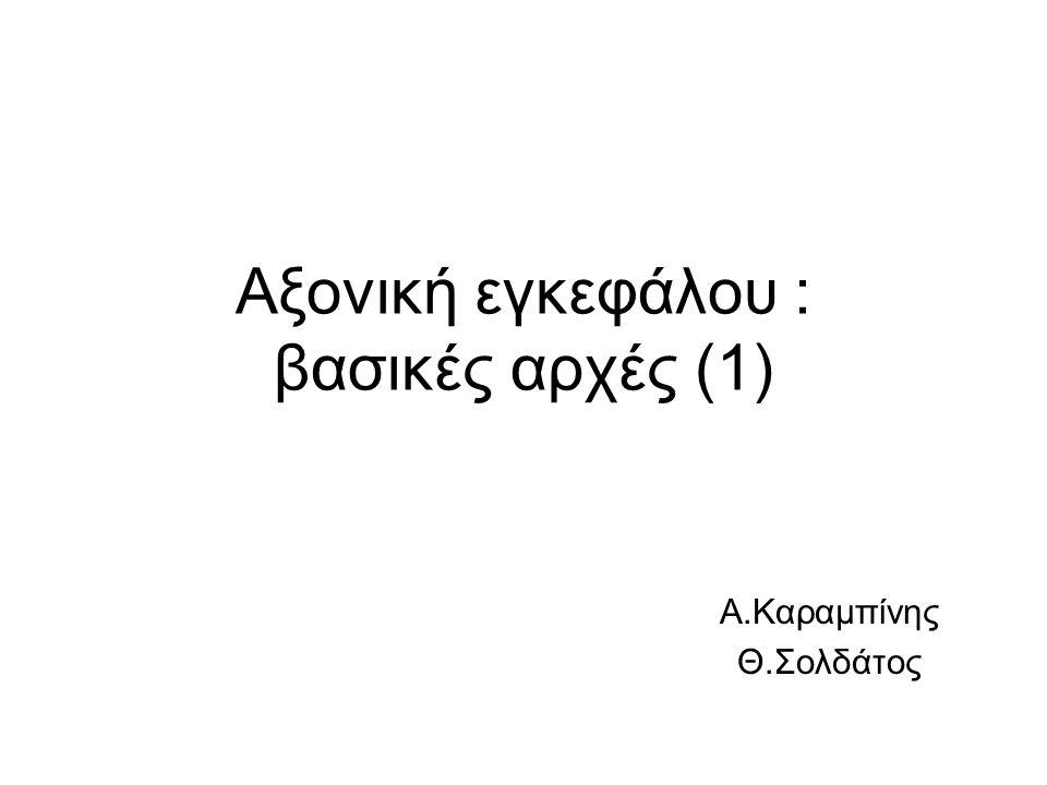 Αξονική εγκεφάλου : βασικές αρχές (1) Α.Καραμπίνης Θ.Σολδάτος