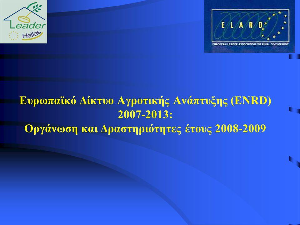 3 Με βάση το Άρθρο 67 του Κ.1698/2005: Ευρωπαϊκό Δίκτυο Αγροτικής Ανάπτυξης Ευρωπαϊκό Δίκτυο Αγροτικής Ανάπτυξης (ENRD)διασύνδεση των εθνικών αγροτικών δικτύωνφορέων, οργανισμών διοικητικών υπηρεσιώνΜε βάση το Άρθρο 67 του Κ.1698/2005: Ευρωπαϊκό Δίκτυο Αγροτικής Ανάπτυξης, δημιουργείται Ευρωπαϊκό Δίκτυο Αγροτικής Ανάπτυξης (ENRD) για τη διασύνδεση των εθνικών αγροτικών δικτύων, καθώς και των φορέων, οργανισμών και διοικητικών υπηρεσιών που έχουν δραστηριότητα στον τομέα της αγροτικής ανάπτυξης σε κοινοτικό επίπεδο.