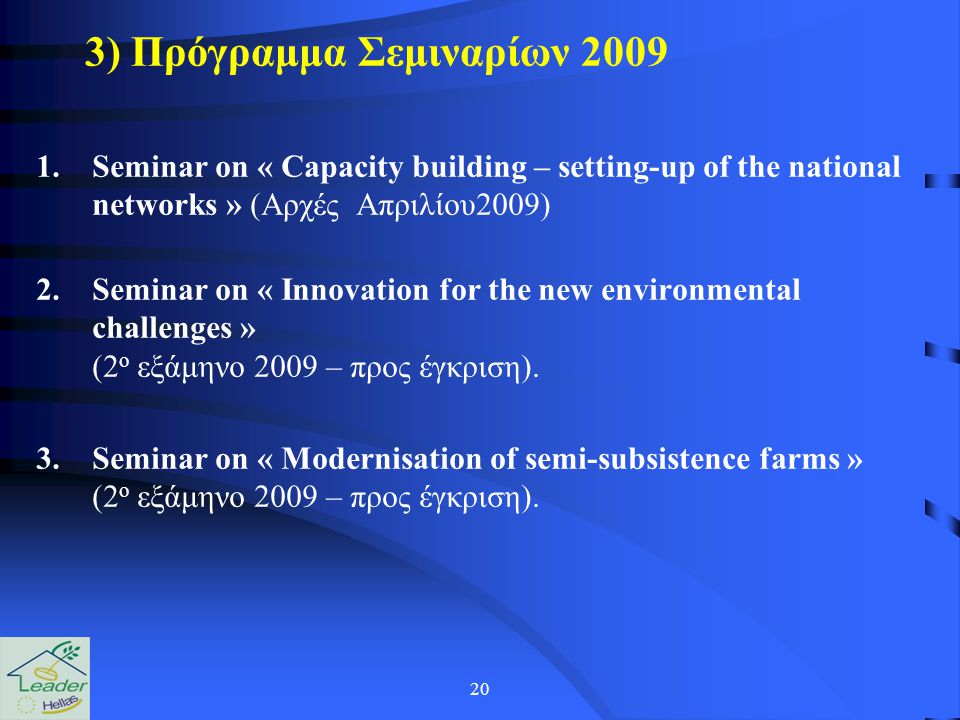 20 1.Seminar on « Capacity building – setting-up of the national networks » (Αρχές Απριλίου2009) 2.Seminar on « Innovation for the new environmental challenges » (2 ο εξάμηνο 2009 – πρoς έγκριση).