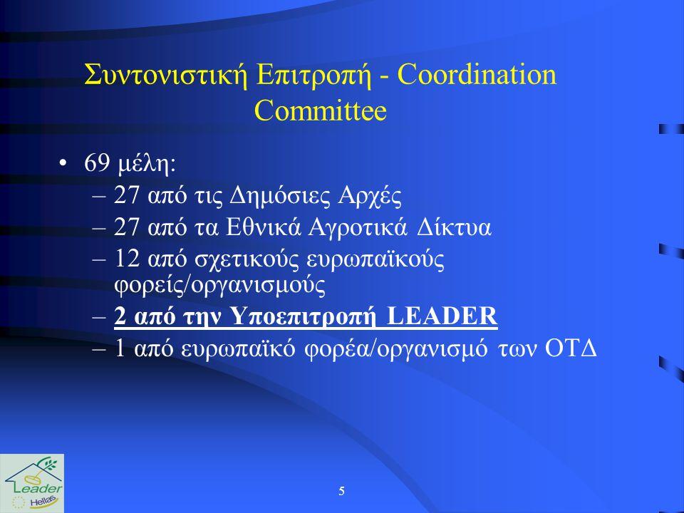 5 Συντονιστική Επιτροπή - Coordination Committee 69 μέλη: –27 από τις Δημόσιες Αρχές –27 από τα Εθνικά Αγροτικά Δίκτυα –12 από σχετικούς ευρωπαϊκούς φ
